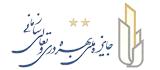 جایزه ملی بهره وری و تعالی سازمانی